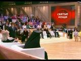 Пусть говорят Святые мощи 1канал 2010-10-01